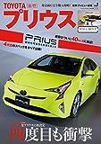 TOYOTA 新型プリウス (CARTOPMOOK新車プレビュー速報 vol. 7)