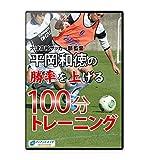 【サッカーDVD】大津高校サッカー部監督平岡和徳の勝率を上げる100分トレーニング