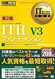 IT Service Management教科書 ITIL V3 ファンデーション 第2版