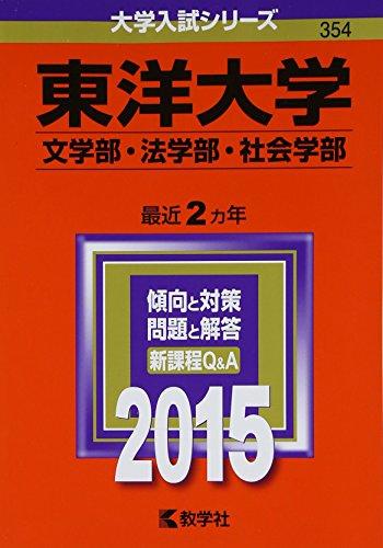 東洋大学(文学部・法学部・社会学部) (2015年版大学入試シリーズ)