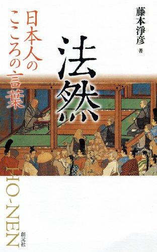 法然―日本人のこころの言葉