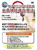 1日5分伸ばすだけの大須賀式坐骨神経痛改善法 自宅でできる簡単ストレッチ [DVD]