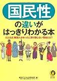 国民性の違いがはっきりわかる本---たとえば、韓国人がめったに割り勘しない理由とは? (KAWADE夢文庫)