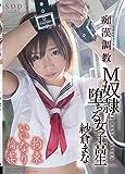 製品画像: Amazon.co.jp: 紗倉まな 痴漢調教 M奴隷に堕ちる女子高生 [DVD]: 紗倉まな, 中目黒浩治: DVD