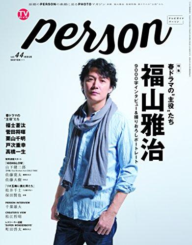 TVガイド PERSON VOL.44