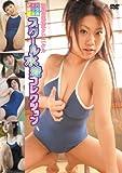 現役高校生クロニクル スクール水着コレクション [DVD]