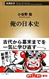 俺の日本史 (新潮新書)