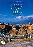 シチリアへ行きたい (とんぼの本)の画像