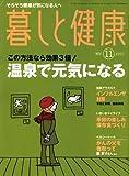 暮しと健康 2007年 11月号 [雑誌]