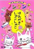 げんきげんきノンタン ~はみがき しゅこしゅこ~ [DVD]