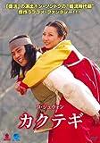 コ・ジュウォン カクテギ [DVD]