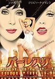 バーレスク (クリスティーナ・アギレラ 出演) [DVD]