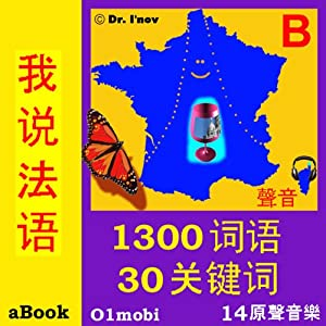I Speak French (with Mozart) for Chinese Speakers | [ 01mobi.com]