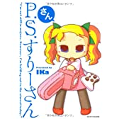 P.S.すりーさん・さん (ゲームサイドブックス) (GAMESIDE BOOKS)
