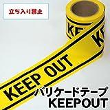 本物志向 デュラララ!! 風 KEEP OUT を テープ印刷 バリケードテープ 50m 工事現場 立ち入り禁止 荷造り 高品質 おもしろ雑貨 ジョークグッズ