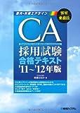 CA採用試験合格テキスト〈'11~'12年版〉