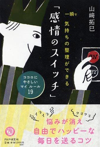 今天的日経報紙有『感情的按鈕』的廣告!