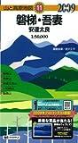 磐梯・吾妻安達太良 2009年版 (山と高原地図 11)