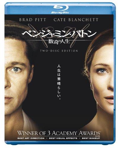 ベンジャミン・バトン 数奇な人生 (2枚組) [Blu-ray]