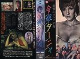 令嬢ターニャ(字幕) Pyotr Todorovsky  [VHS]