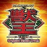 パチスロ『獣王』-王者の帰還-Original Sound Track