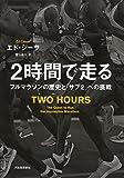 2時間で走る:フルマラソンの歴史と「サブ2」への挑戦