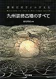 最新技術でよみがえる 九州装飾古墳のすべて