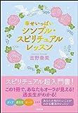 幸せいっぱい シンプル・スピリチュアルレッスン (SB文庫NF)
