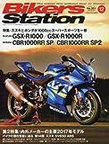 Bikers Station (バイカーズステーション) 2016年12月号 [雑誌]