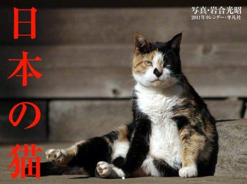 2011年カレンダー 日本の猫