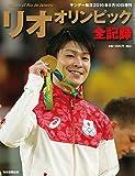 リオオリンピック全記録 2016年 9/10 号 [雑誌]: サンデー毎日 増刊