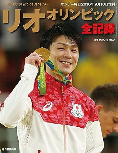 リオ・オリンピック全記録 2016年 9/10 号 [雑誌]: サンデー毎日 増刊