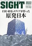 SIGHT (サイト) 2011年 08月号 [雑誌]