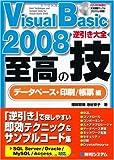 Visual Basic2008逆引き大全 至高の技 データベース+印刷/帳票編