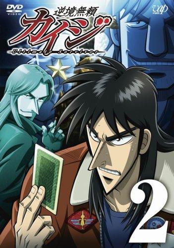 逆境無頼カイジ 2 [DVD]