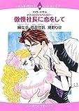 オフィスロマンスアンソロジー 傲慢社長に恋をして (エメラルドコミックス ハーモニィコミックス)