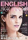 別冊付録・CD付 ENGLISH JOURNAL (イングリッシュジャーナル) 2016年10月号