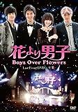 「花より男子~Boys Over Flowers ラストイベント-卒業-」DVD