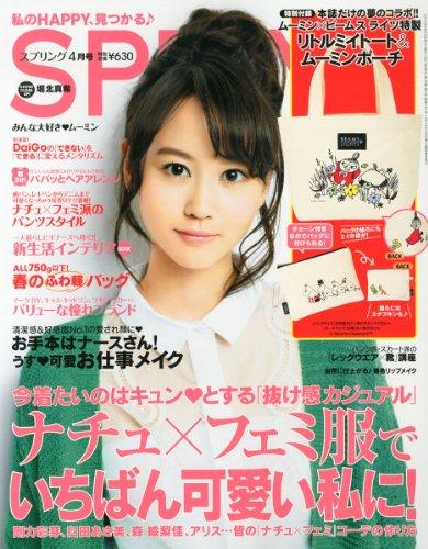 spring (スプリング) 2013年 04月号 [雑誌]