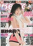 Bejean (ビージーン) 2009年 05月号 [雑誌]