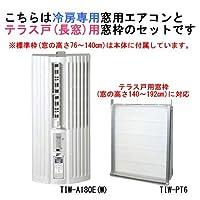 トヨトミ TOYOTOMI 窓用エアコン (6畳用) 【TIW-A180E-W】 と テラス戸用取付枠(別売品) 【TIW-PT6】 お得なセット