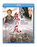 隠し剣 鬼の爪[Blu-ray/ブルーレイ]