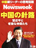 Newsweek (ニューズウィーク日本版) 2012年 11/28号 [雑誌]