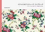フランスのアンティークファブリック—フランスから届いた、色鮮やかな布