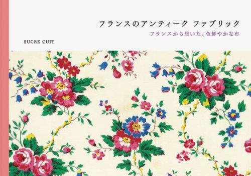 フランスのアンティークファブリック―フランスから届いた、色鮮やかな布