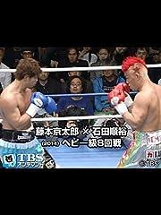 藤本京太郎×石田順裕(2014) ヘビー級8回戦