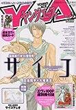 ヤングエース Vol.9 2010年 04月号 [雑誌]