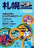 街の達人 でっか字札幌便利情報地図 (街の達人)