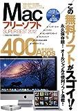 Macフリーソフト SUPER BEST 2012 (メディアックスMOOK)