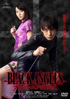 ブラック・エンジェルズ [DVD]